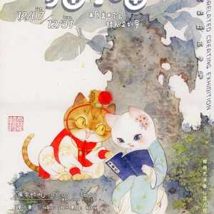 【北京】「大猫小喵:猫科动物创作展」插图