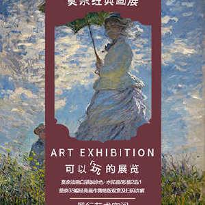 【青岛】可以玩的艺术展| 墨行艺术空间莫奈艺术展插图