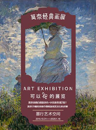 【青岛】可以玩的艺术展| 墨行艺术空间莫奈艺术展