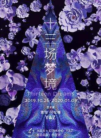 【北京】十三场梦境 Thirteen Dreams