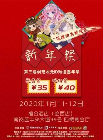 新年祭x第三届创想次元ID动漫嘉年华