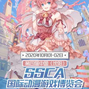 第四届中国(沈阳)SSCA国际动漫游戏博览会插图