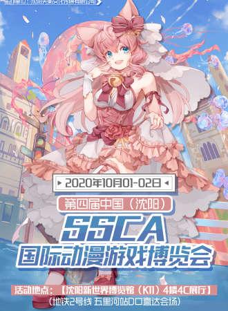 第四届中国(沈阳)SSCA国际动漫游戏博览会