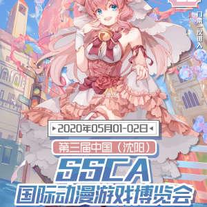 第三届中国(沈阳)SSCA国际动漫游戏博览会插图