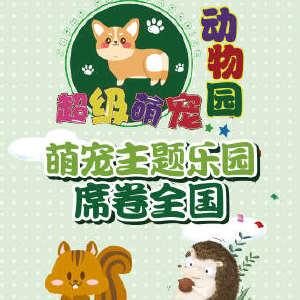 【苏州】【苏州尹山湖爱琴海站】寓都超级萌宠动物园和儿童游乐和电玩城插图