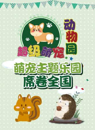【苏州】【苏州尹山湖爱琴海站】寓都超级萌宠动物园和儿童游乐和电玩城