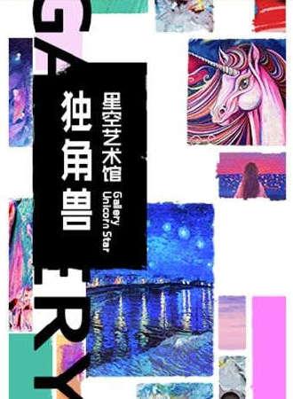 独角兽星空艺术馆 田子坊旗舰店
