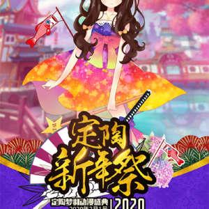 定陶梦羽动漫盛典-新年祭插图