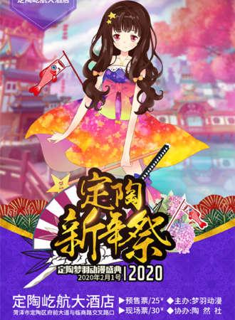 定陶梦羽动漫盛典-新年祭