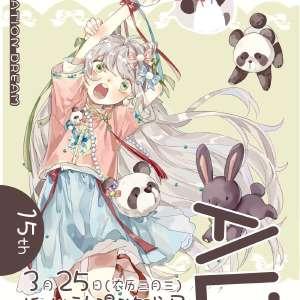 柳州ANIMATION DREAM 动漫展(AD15)插图