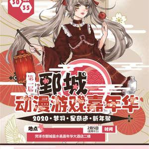 第一届鄄城动漫游戏嘉年华 2020梦羽·星奇迹新年祭插图