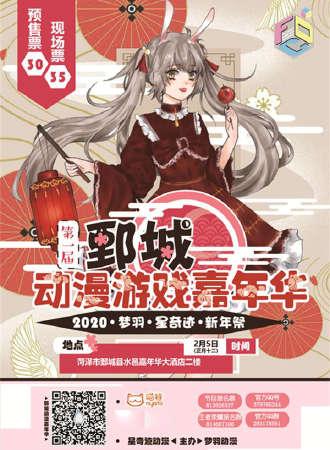 第一届鄄城动漫游戏嘉年华 2020梦羽·星奇迹新年祭