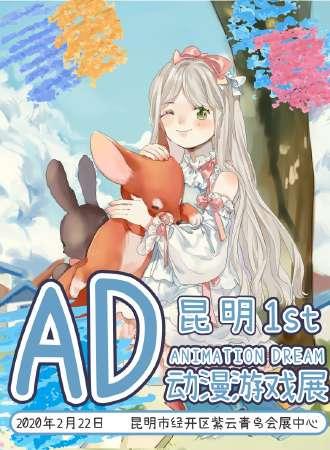 昆明AD动漫游戏展