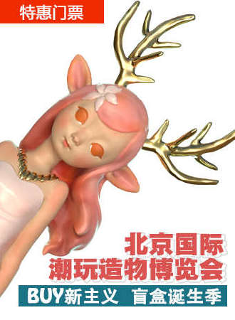 【北京】北京国际潮玩造物博览会 暨潮流玩具·动漫手办嘉年华