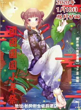 太原-团团圆圆小年祭