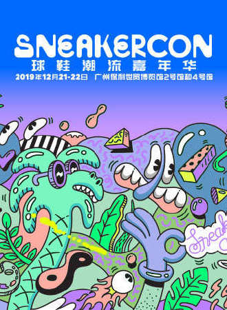 Sneaker Con 球鞋嘉年华-广州站