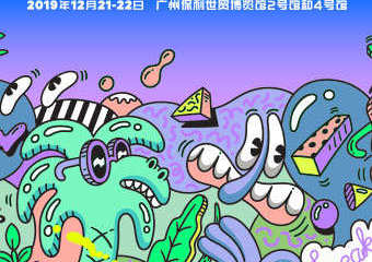 【展宣】Sneaker Con 球鞋嘉年华-广州站