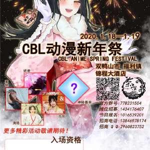 双鸭山CBL动漫新年祭插图