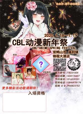 双鸭山CBL动漫新年祭