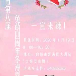 1.19吉林省白城市兔萌四周年动漫嘉年华插图