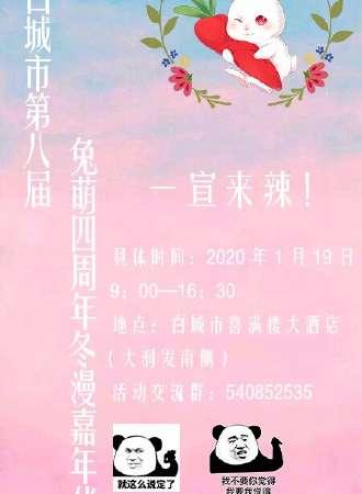 1.19吉林省白城市兔萌四周年动漫嘉年华