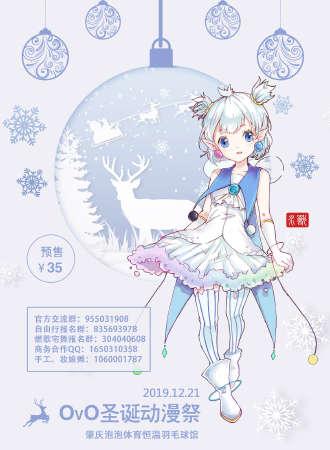 OVO圣诞动漫祭肇庆站