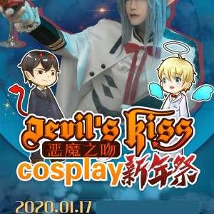 恶魔之吻cosplay新年祭-淄博站插图