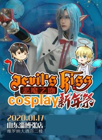 恶魔之吻cosplay新年祭-淄博站