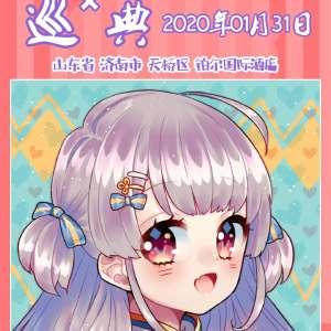 北巡x经典-济南站插图