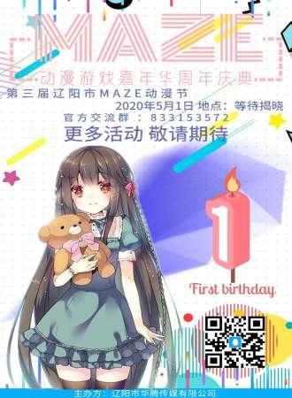 第三届辽阳市MAZE动漫节
