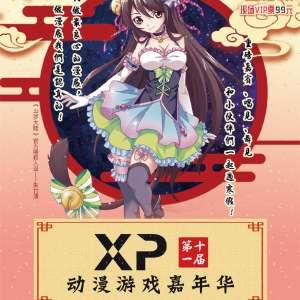 第十一届XP动漫游戏嘉年华插图
