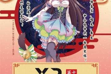 第十一届XP动漫游戏嘉年华
