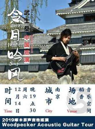 武士桑 2019《令月吟风》巡演12.14 南京站