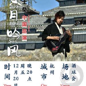 武士桑 2019《令月吟风》巡演12.20 杭州站插图