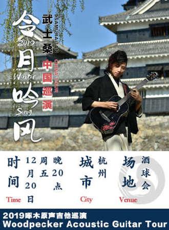 武士桑 2019《令月吟风》巡演12.20 杭州站