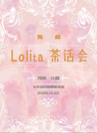 有间Lolita茶话会