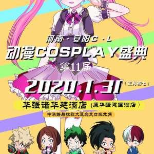 安阳第十一届C.L动漫cosplay盛典插图