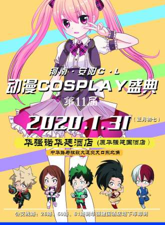 安阳第十一届C.L动漫cosplay盛典