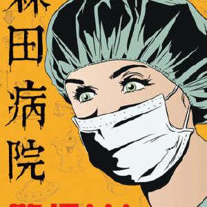 森田病院—森田游戏体验馆【红星美凯龙店】12.02-02.25插图