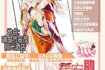 瑞安动漫游戏新春祭