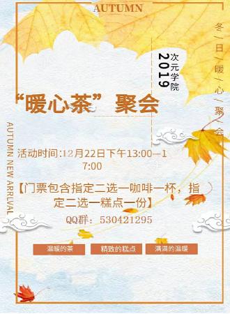"""北京""""暖心茶""""聚会"""