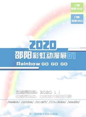 2020邵阳彩虹动漫展