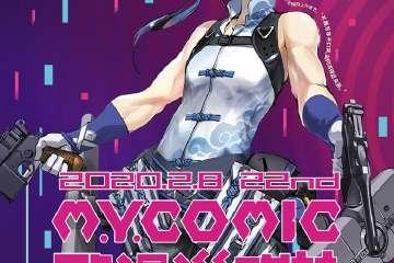 北京M.Y.COMIC动漫游戏节 22nd