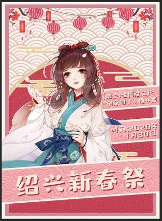 2020绍兴新春祭