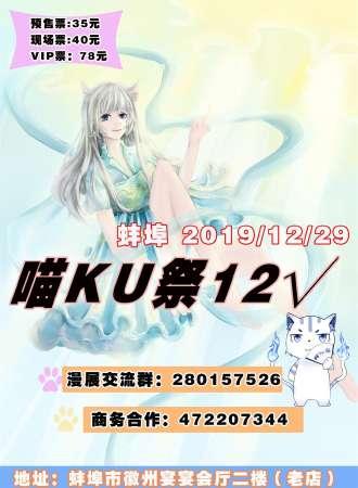 蚌埠喵KU祭12