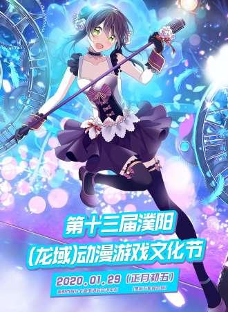 第十三届濮阳(龙域)动漫游戏文化节