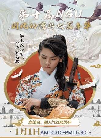 第十届NGU国风动漫游戏嘉年华