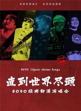 直到世界尽头-8090经典动漫演唱会2020上海站