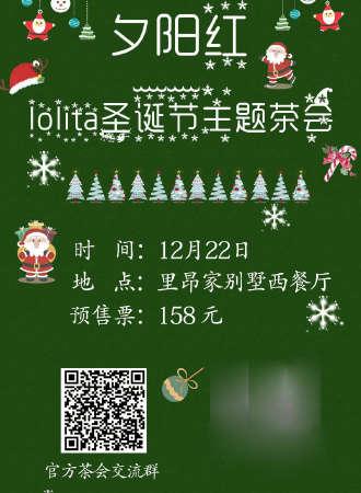 夕阳红·lolita圣诞节主题茶会