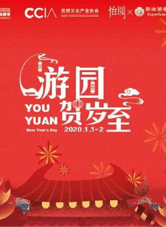 国风文化节—游园贺岁至